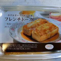 シェフズガーデンカメリア/ホテルオークラ東京/ホテイチ/フレンチトースト 一度は食べてみたかったホテルオークラのフ…