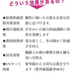 お肌の為に…/♡ハンドメイド♡/夏対策 ナノミックスという生地を購入しました! …(2枚目)