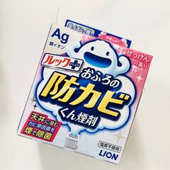 ルック おふろの防カビくん煙剤 せっけんの香り 5g   ルック(浴室洗剤)を使ったクチコミ「これ使ってます。 お風呂の定期的清掃が …」