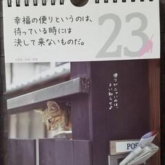 カレンダー/ねこフォト/風景/百均 📆にゃんこカレンダー🐈  ねこちゃんが可…