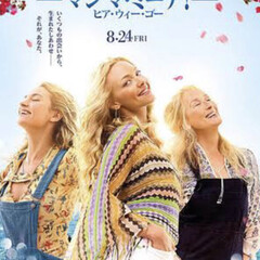 映画/マンマミーヤ/おでかけ マンマミーヤ観て来た〜😊🎶 楽しい映画だ…