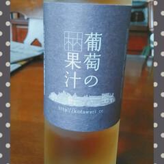 飲み物/ぶどうジュース 地元の酒造が作ってるぶどうジュースを母が…