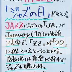 ジャズ/今日は何の日/A型看板/ホワイトボード/平田家具店/ひらた家具店 おはようございます! 本日のホワイトボー…(1枚目)