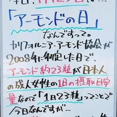 アーモンド/今日は何の日/A型看板/ホワイトボード/平田家具店/ひらた家具店 おはようございます! 本日のホワイトボー…(1枚目)