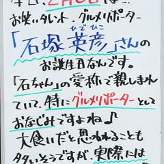 石ちゃん/石塚英彦/誕生日/A型看板/ホワイトボード/平田家具店/... おはようございます! 本日のホワイトボー…(1枚目)