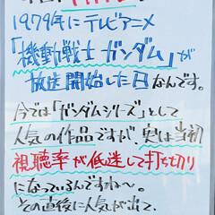ガンダム/今日は何の日/A型看板/ホワイトボード/平田家具店/ひらた家具店 おはようございます! 本日のホワイトボー…