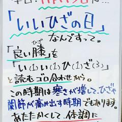 膝/今日は何の日/A型看板/ホワイトボード/平田家具店/ひらた家具店 おはようございます! 本日のホワイトボー…