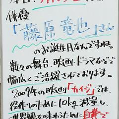 藤原竜也/俳優/誕生日/A型看板/ホワイトボード/平田家具店/... おはようございます! 本日のホワイトボー…