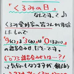 クルミ/くるみ/今日は何の日/A型看板/ホワイトボード/平田家具店/... おはようございます! 本日のホワイトボー…