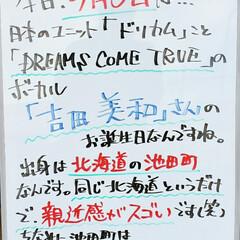 ドリカム/誕生日/今日は何の日/A型看板/ホワイトボード/平田家具店/... おはようございます! 本日のホワイトボー…
