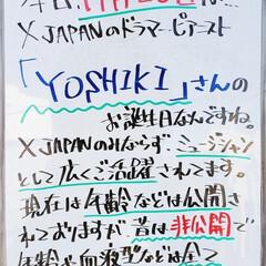 音楽/YOSHIKI/Xjapan/X/誕生日/A型看板/... おはようございます! 本日のホワイトボー…