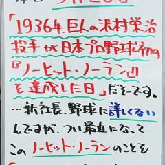 野球/今日は何の日/A型看板/ホワイトボード/平田家具店/ひらた家具店 おはようございます! 本日のホワイトボー…(1枚目)