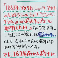 ポテトチップス/今日は何の日/A型看板/ホワイトボード/平田家具店/ひらた家具店 おはようございます! 本日のホワイトボー…