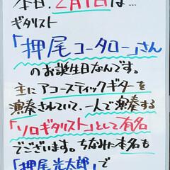 押尾コータロー/ギタリスト/誕生日/A型看板/ホワイトボード/平田家具店/... おはようございます! 本日のホワイトボー…(1枚目)