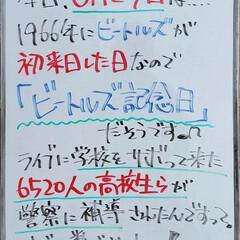 今日は何の日/ビートルズ/A型看板/ホワイトボード/平田家具店/ひらた家具店 おはようございます! 本日のホワイトボー…