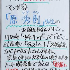 マンガ/誕生日/A型看板/ホワイトボード/ひらた家具店/令和元年フォト投稿キャンペーン/... おはようございます! 本日のホワイトボー…(1枚目)