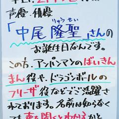 中尾隆聖/声優/誕生日/A型看板/ホワイトボード/平田家具店/... おはようございます! 本日のホワイトボー…(1枚目)