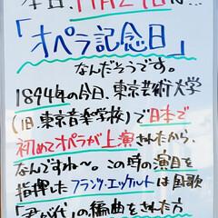 オペラ/今日は何の日/A型看板/ホワイトボード/平田家具店/ひらた家具店 おはようございます! 本日のホワイトボー…(1枚目)