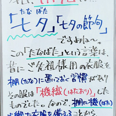 棚機/語源/七夕/今日は何の日/A型看板/ホワイトボード/... おはようございます! 今日のホワイトボー…(1枚目)
