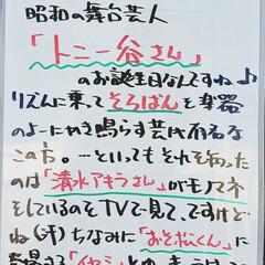 そろばん/トニー谷/誕生日/A型看板/ホワイトボード/平田家具店/... どうもこんにちは! 本日のホワイトボード…(1枚目)