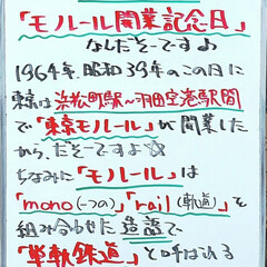 モノレール/記念日/今日は何の日/A型看板/ホワイトボード/平田家具店/... おはようございます! 本日のホワイトボー…