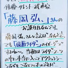仮面ライダー/誕生日/藤岡弘、/A型看板/ホワイトボード/平田家具店/... おはようございます! 本日のホワイトボー…