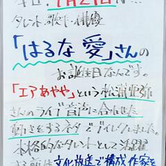 はるな愛/誕生日/A型看板/ホワイトボード/平田家具店/ひらた家具店 おはようございます! 本日のホワイトボー…