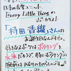 持田香織/誕生日/今日は何の日/A型看板/ホワイトボード/平田家具店/... おはようございます! 本日のホワイトボー…