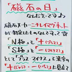 磁石/今日は何の日/A型看板/ホワイトボード/平田家具店/ひらた家具店 おは…こんにちはです(´- `*) 本日…(1枚目)