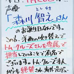 声優/誕生日/A型看板/ホワイトボード/ひらた家具店/平田家具店 おはようございます! 本日のホワイトボー…(1枚目)