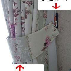 ひらた家具店/インテリア/カーテン/タッセル/ふさかけ/ふさかけ金具/... 写真は「カーテンを閉じた時」のものなんで…