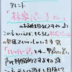 林家パー子/誕生日/A型看板/ホワイトボード/平田家具店/ひらた家具店 おはようございます! 本日のホワイトボー…(1枚目)