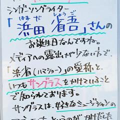 浜田省吾/誕生日/A型看板/ホワイトボード/平田家具店/ひらた家具店 おはようございます! 本日のホワイトボー…(1枚目)
