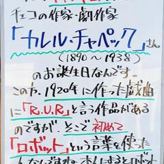 誕生日/ロボット/A型看板/ホワイトボード/平田家具店/ひらた家具店 おはようございます! 本日のホワイトボー…