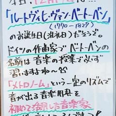 ベートーベン/音楽/誕生日/A型看板/ホワイトボード/平田家具店/... おはようございます! 本日のホワイトボー…