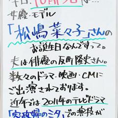 松嶋菜々子/誕生日/A型看板/ホワイトボード/平田家具店/ひらた家具店 おはようございます! 本日のホワイトボー…