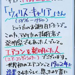 エアコン/誕生日/今日は何の日/A型看板/ホワイトボード/平田家具店/... おはようございます! 本日のホワイトボー…(1枚目)