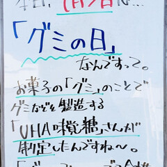 グミの日/グミ/今日は何の日/A型看板/ホワイトボード/平田家具店/... おはようございます! 本日のホワイトボー…