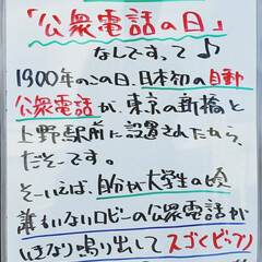 公衆電話/電話/今日は何の日/ホワイトボード/平田家具店/ひらた家具店 どうもこんにちは! 本日のホワイトボード…