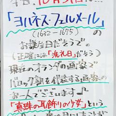 フェルメール/誕生日/A型看板/ホワイトボード/平田家具店/ひらた家具店 おはようございます! 本日のホワイトボー…