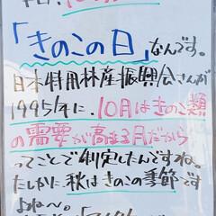 キクラゲ/舞茸/きのこの日/きのこ/今日は何の日/A型看板/... おはようございます! 本日のホワイトボー…