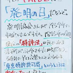 東京特許許可局/早口言葉/特許/今日は何の日/A型看板/ホワイトボード/... おはようございます! 本日のホワイトボー…