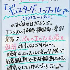 エッフェル塔/今日は何の日/A型看板/ホワイトボード/平田家具店/ひらた家具店 おはようございます! 本日のホワイトボー…