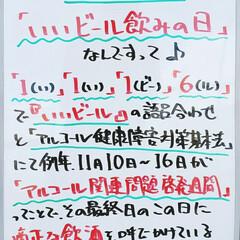 ビール/今日は何の日/A型看板/ホワイトボード/平田家具店/ひらた家具店 おはようございます! 本日のホワイトボー…(1枚目)