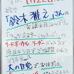 甘党/おはぎ/鈴木雅之/誕生日/A型看板/ホワイトボード/... おはようございます! 本日のホワイトボー…(1枚目)