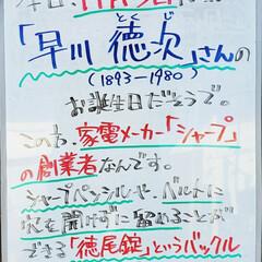 シャープペンシル/シャープ/誕生日/A型看板/ホワイトボード/平田家具店/... おはようございます! 本日のホワイトボー…