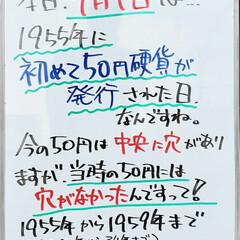 硬貨/50円/今日は何の日/A型看板/ホワイトボード/平田家具店/... おはようございます! 本日のホワイトボー…