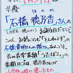 石橋貴明/石橋穂乃香/誕生日/A型看板/ホワイトボード/平田家具店/... おはようございます! 本日のホワイトボー…