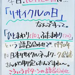 リサイクルの日/リサイクル/今日は何の日/A型看板/ホワイトボード/平田家具店/... おはようございます! 本日のホワイトボー…(1枚目)