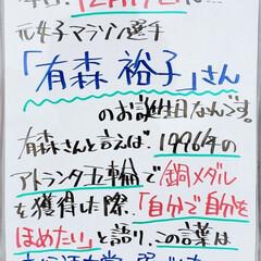 流行語/有森裕子/誕生日/A型看板/ホワイトボード/平田家具店/... おはようございます! 本日のホワイトボー…